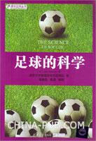 足球的科学
