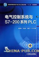 电气控制系统与S7-200系列PLC