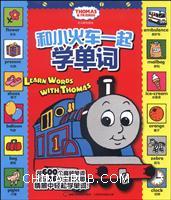 和小火车一起学单词-托马斯和朋友