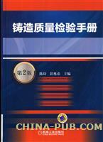铸造质量检验手册(第2版)(精装)