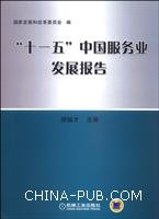 """""""十一五""""中国服务业发展报告"""