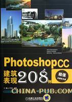 Photoshop CC建筑表现208例