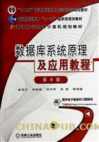 数据库系统原理及应用教程(第4版)