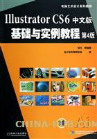 Illustrator CS6中文版基础与实例教程(第4版)