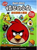 终极解密大图鉴-愤怒的小鸟-官方正版