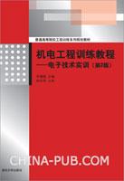 机电工程训练教程――电子技术实训(第2版)