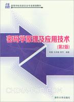 密码学原理及应用技术(第2版)