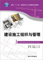 建设施工组织与管理