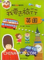魔法贴纸游戏书:我要去旅行. 英国(2-6岁)