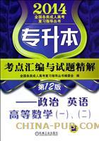 2014专升本考点汇编与试题精解:政治・英语・高等数学(一)、(二)(第12版)