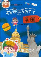 魔法贴纸游戏书:我要去旅行. 美国(2-6岁)