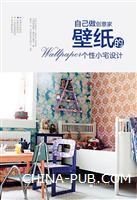 壁纸个性小宅设计(全彩)