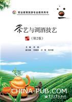 (特价书)茶艺与调酒技艺(第2版)