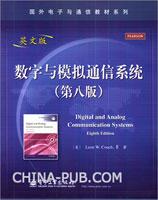 数字与模拟通信系统(第八版)(英文版)