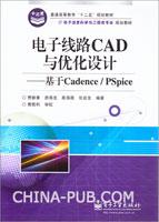 电子线路CAD与优化设计――基于Cadence/PSpice
