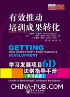 有效推动培训成果转化――学习发展项目6D法则指导手册(管理者版)(学习者版)