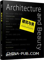 (特价书)建筑与美:与建筑师关于一项棘手关系的对话(全彩)