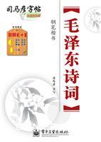 毛泽东诗词・钢笔楷书(描摹)