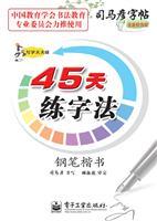 写字天天练・45天练字法・钢笔楷书(描摹)