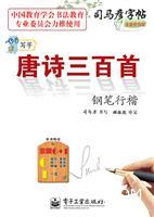 写字・唐诗三百首・钢笔行楷(描摹)