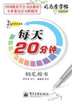 写字天天练・每天20分钟・钢笔楷书(描摹)