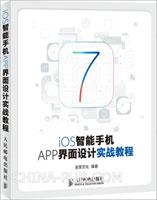 iOS智能手机APP界面设计实战教程