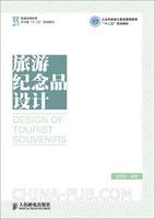 旅游纪念品设计