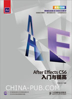 After Effects CS6入门与提高