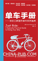 单车手册――放在口袋里的单车实用指南