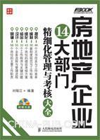 房地产企业14大部门精细化管理与考核大全