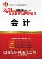 (特价书)2014年度注册会计师全国统一考试真题详解及押题密卷――会计