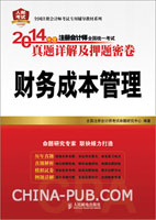 (特价书)2014年度注册会计师全国统一考试真题详解及押题密卷――财务成本管理
