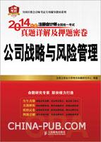 (特价书)2014年度注册会计师全国统一考试真题详解及押题密卷――公司战略与风险管理