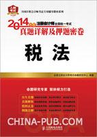 (特价书)2014年度注册会计师全国统一考试真题详解及押题密卷――税法