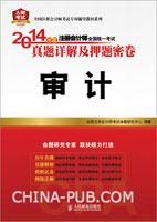 (特价书)2014年度注册会计师全国统一考试真题详解及押题密卷――审计