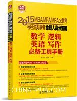 2015MBA/MPA/MPAcc联考与经济类联考命题人高分策略:数学、逻辑、英语、写作必备工具手册
