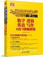 2015MBA/MPA/MPAcc联考与经济类联考命题人高分策略:数学、逻辑、英语、写作4合1精编教程