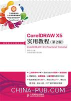 CorelDRAW X5实用教程(第2版)