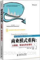商业模式重构:大数据、移动化和全球化