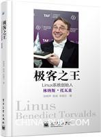 极客之王――Linux系统创始人林纳斯
