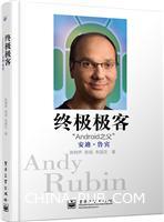 终极极客――Android之父安迪・鲁宾