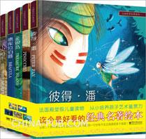 大画世界经典系列一(1-5册)(全彩)(精装)