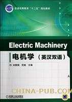 电机学(英汉双语)