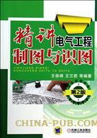 精讲电气工程制图与识图(第2版)