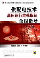 供配电技术:高压运行维修取证全程指导