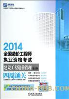 2014全国造价工程师执业资格考试.建设工程造价管理四周通关(第2版)