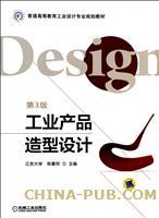 工业产品造型设计(第3版)