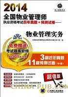 2014全国物业管理师执业资格考试历年真题+预测试卷. 物业管理实务(超值版)