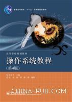 操作系统教程(第4版)