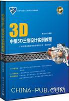 中望3D三维设计实例教程
